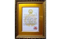 南京名牌产品认证证书