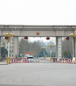 中国人民解放军国际关系学院