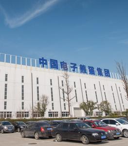 中国电子熊猫集团