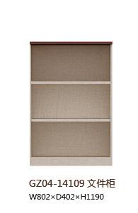 美耐家具 办公家具文件柜 活动柜 矮柜 木制文件柜