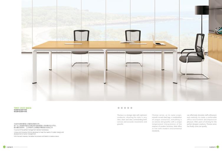 美耐家具会议桌 简约现代洽谈桌长桌 时尚实木办公桌