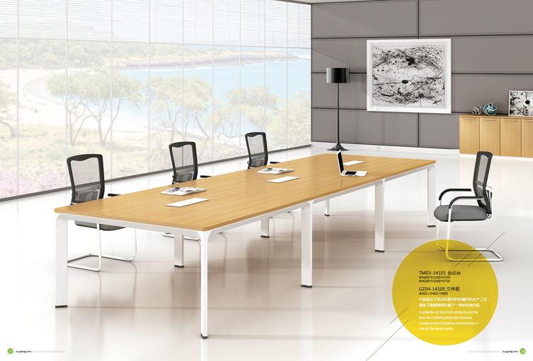 美耐家具 办公家具大会议桌 简约现代洽谈桌长桌 时尚实木办公桌