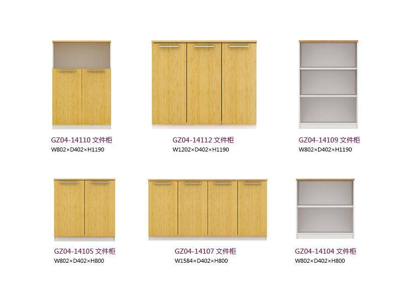 美耐家具 文件柜 木质办公柜资料柜 简约现代 板式办公书柜