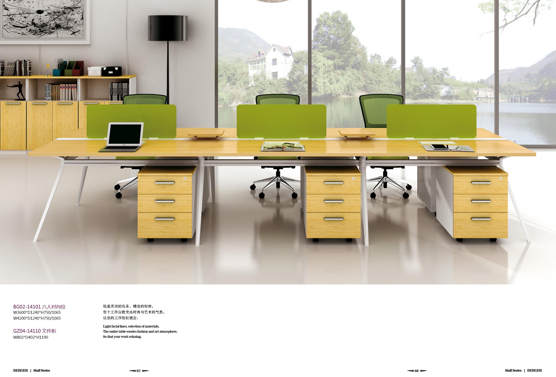 美耐家具贝格系列组合桌