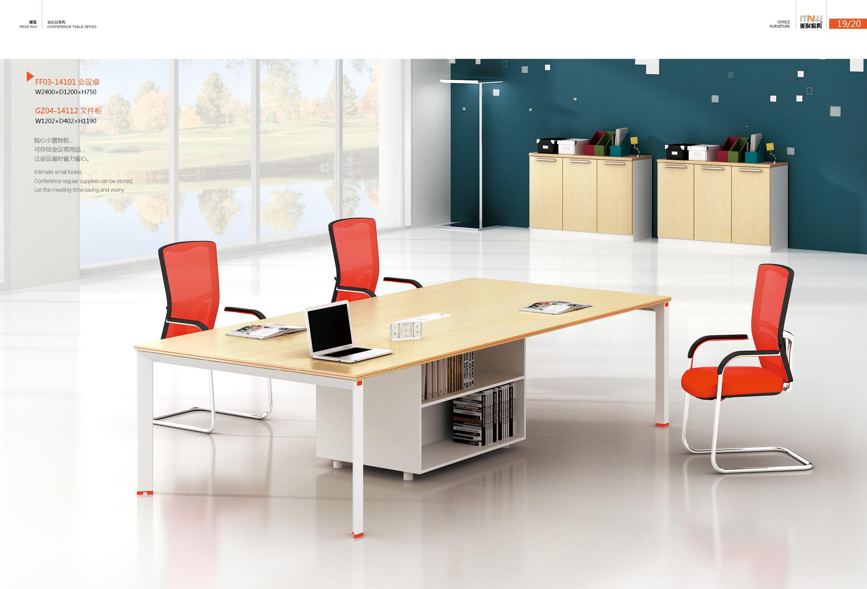 美耐家具 锋范系列 会议桌